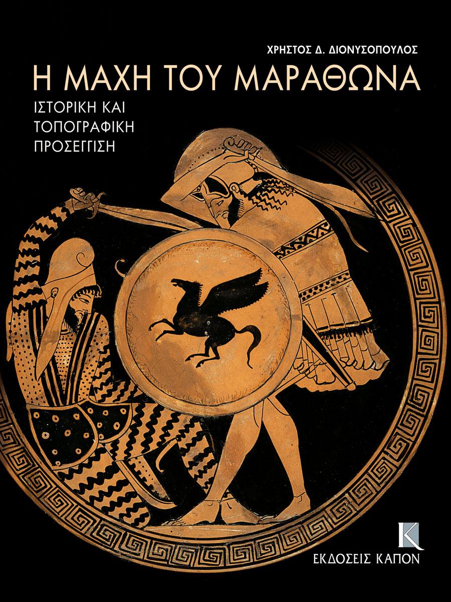 Το εξώφυλλο της έκδοσης «Η μάχη του Μαραθώνα. Ιστορική και τοπογραφική προσέγγιση».
