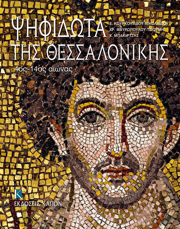 Το εξώφυλλο της έκδοσης «Ψηφιδωτά της Θεσσαλονίκης 4ος-14ος αι.».