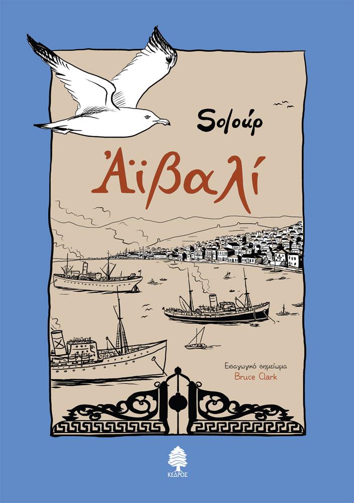 Το εξώφυλλο του  graphic novel «Αϊβαλί» του Soloúp.