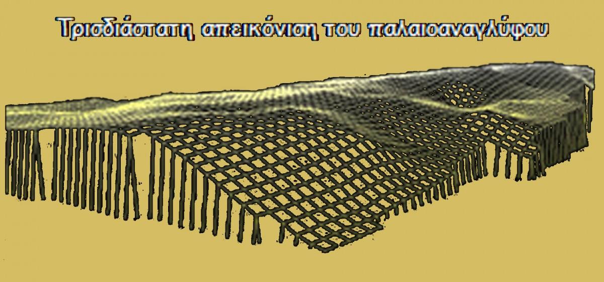 Εικ. 4. Το γεωλογικό ανάγλυφο επάνω στο οποίο αναπτύχθηκε η πόλη του Ακρωτηρίου στη Θήρα.