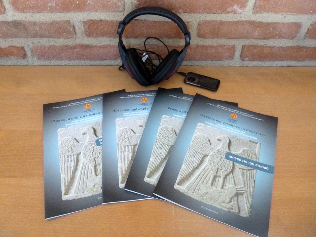 Σύστημα αυτόματης ηχητικής-απτικής ξενάγησης στη μόνιμη έκθεση του Μουσείου Βυζαντινού Πολιτισμού για επισκέπτες τυφλούς ή με προβλήματα όρασης.