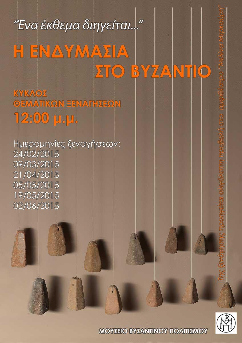 Eνδύματα και υφάσματα αφηγούνται την ιστορία τους και μας ταξιδεύουν στο παρελθόν, στο Μουσείο Βυζαντινού Πολιτισμού.