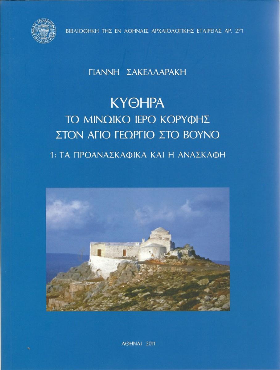 Εικ. 9. Το εξώφυλλο του πρώτου τόμου των ανασκαφών των Κυθήρων με τίτλο «Κύθηρα. Ο Άγιος Γεώργιος στο Βουνό» (έκδοση της Αρχαιολογικής Εταιρείας).