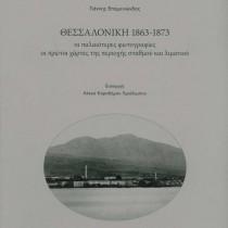 Θεσσαλονίκη 1863-1873