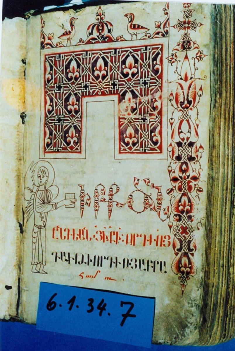 Χειρόγραφο ευαγγέλιο της αρμενικής κοινότητας της Κύπρου, 18ος αιώνας (φωτ. ΑΠΕ-ΜΠΕ).