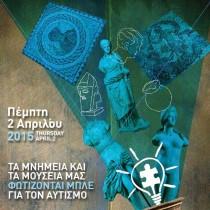 Μπλε φως για τα μνημεία της Κύπρου