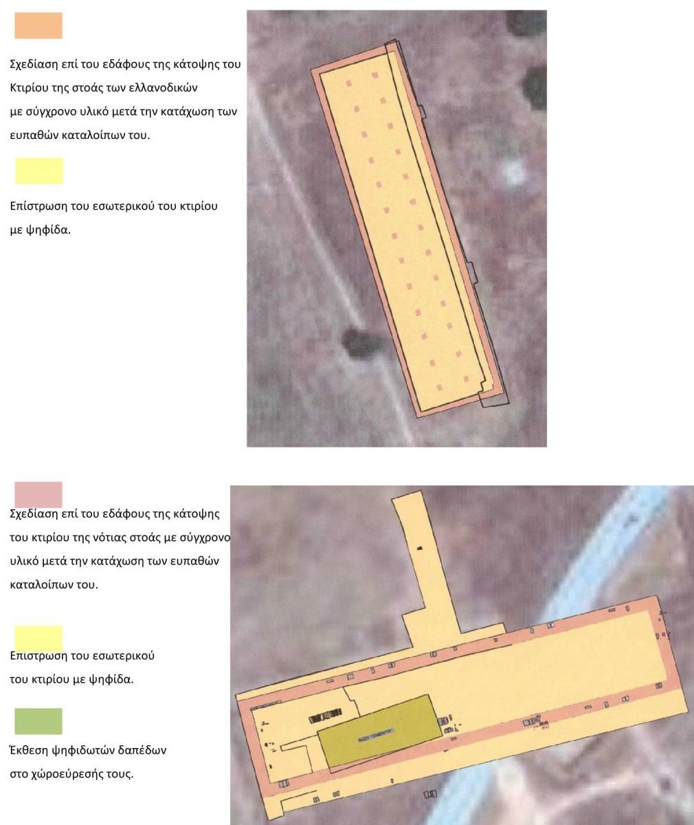 Εικ. 1. Σχεδιαστική απεικόνιση της πρότασης διαχείρισης της στοάς των ελλανοδικών (πάνω), της νότιας στοάς (κάτω).