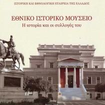 Εθνικό Ιστορικό Μουσείο. Η ιστορία και οι συλλογές του