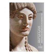 Ακρόπολη – Περιήγηση στο Μουσείο και στα Μνημεία της