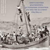 Σπογγαλιευτική δραστηριότητα και κοινωνική συγκρότηση στο νησί της Καλύμνου