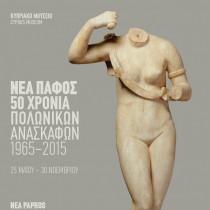 Νέα Πάφος: 50 χρόνια πολωνικών ανασκαφών
