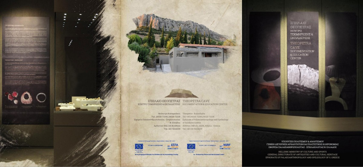 Εικ. 8. Το ενημερωτικό φυλλάδιο της έκθεσης για τον επισκέπτη (όψη α΄). Στο κέντρο διακρίνεται μέρος της σημερινής όψης του κτιρίου σε συνδυασμό με το βράχο του σπηλαίου, η εισαγωγική πινακίδα στην είσοδο του κτιρίου (δεξιά) και απόσπασμα από την προθήκη και την πινακίδα των κοσμημάτων (αριστερά).