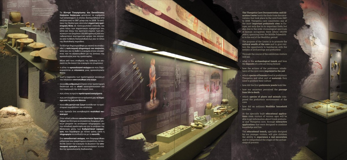 Εικ. 9. Το ενημερωτικό φυλλάδιο της έκθεσης για τον επισκέπτη (όψη β΄). Η μεγάλη προθήκη με την εξέλιξη των χρονολογικών περιόδων στο κέντρο και αποσπάσματα από τη νεολιθική ενότητα (αριστερά επάνω), παλαιολιθική εστία και αντίγραφο των ανθρώπινων πελμάτων (αριστερά κάτω) και απόσπασμα από την ενότητα και την πινακίδα της πανίδας (δεξιά).