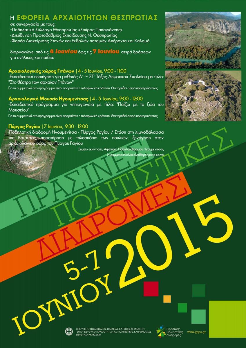 Η αφίσα των εκδηλώσεων.