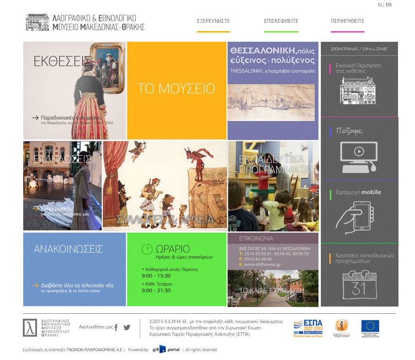 Η αρχική σελίδα της ανανεωμένης ιστοσελίδας του Λαογραφικού και Εθνολογικού Μουσείου Μακεδονίας-Θράκης.