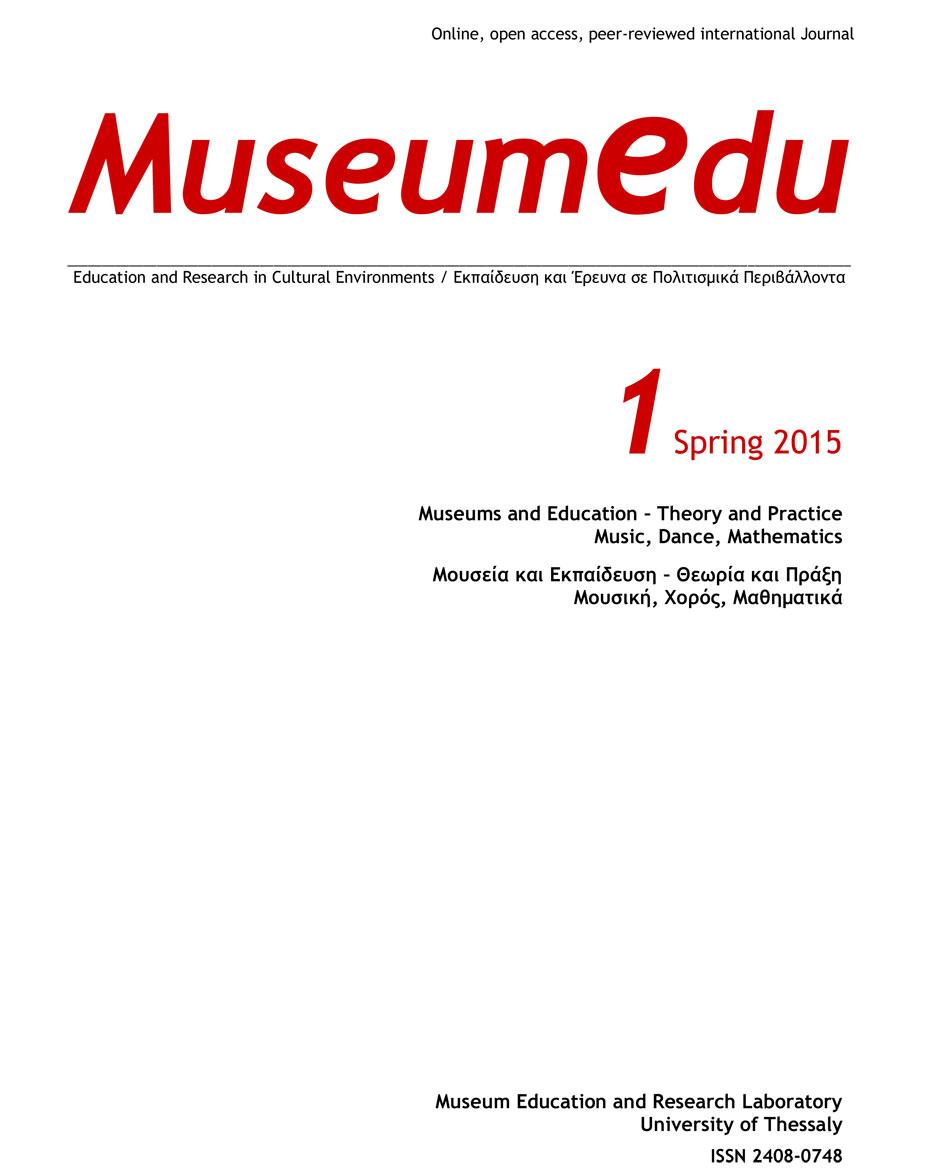 Tο πρώτο τεύχος του ηλεκτρονικού περιοδικού Museumedu.