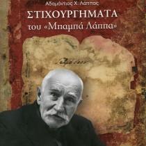 Αδαμάντιος Χ. Λάππας