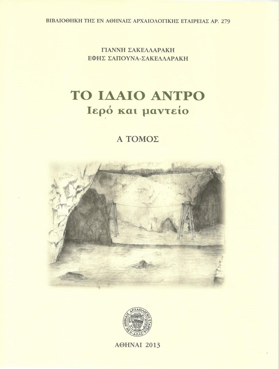 Εικ. 32. Γιάννη Σακελλαρλάκη, Έφης Σαπουνά-Σακελλαράκη, «Tο Ιδαίο άντρο. Ιερό και μαντείο», τόμ. Α, Αθήναι 2013. Το εξώφυλλο του βιβλίου.