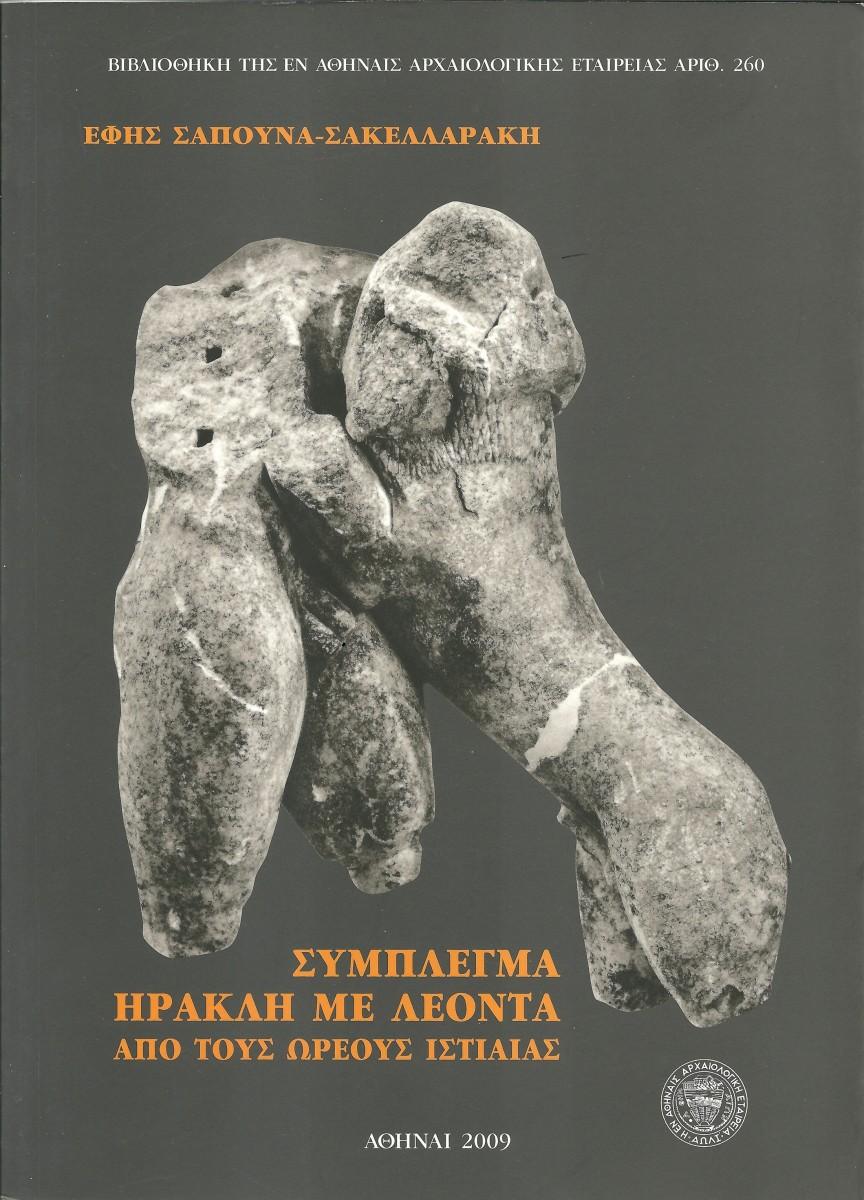Εικ. 33. Ε. Σαπουνά Σακελλαράκη, «Σύμπλεγμα Ηρακλή με λέοντα από τους Ωρεούς Ιστιαίας», Αθήναι 2009. Το εξώφυλλο του βιβλίου.