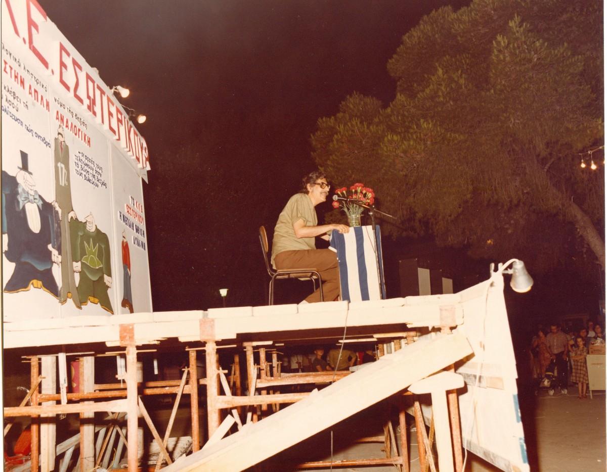 Εικ. 8. Πόλη, πολίτες πολιτική. Εκδήλωση του ΚΚΕσωτερικού, 1981.