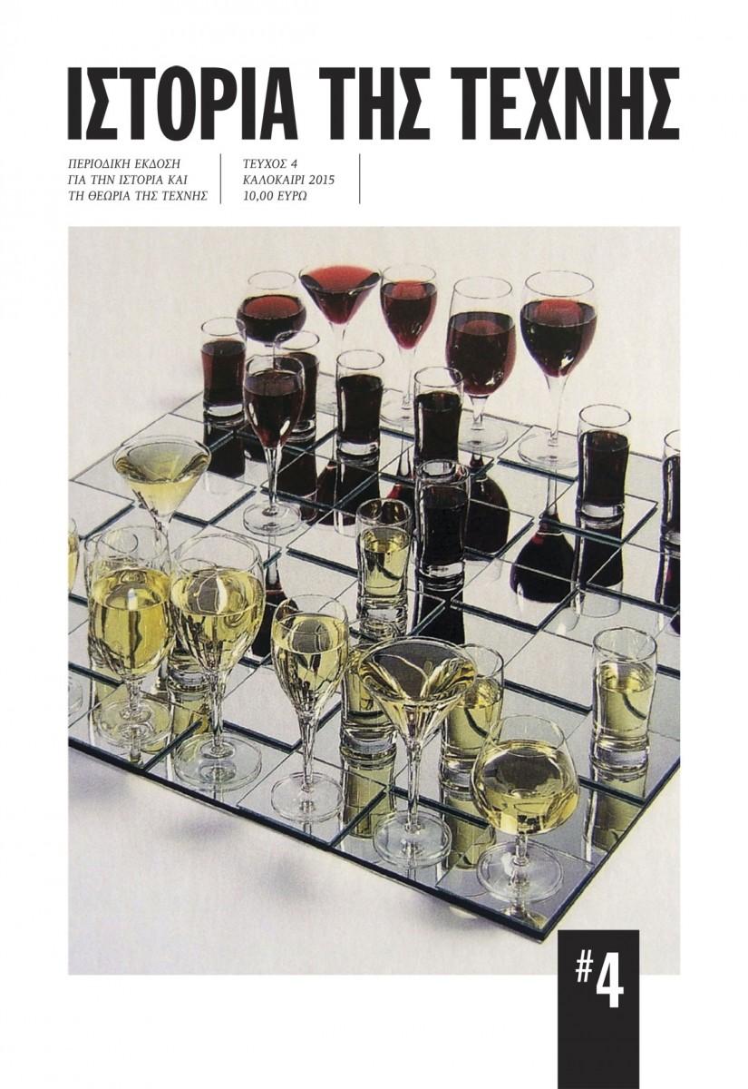 Το εξώφυλλο του τέταρτου τεύχους της περιοδικής έκδοσης «Ιστορία της Τέχνης».
