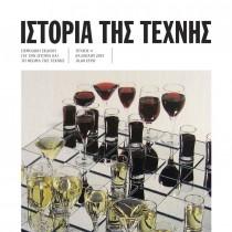 Ιστορία της Τέχνης: κυκλοφόρησε το τέταρτο τεύχος