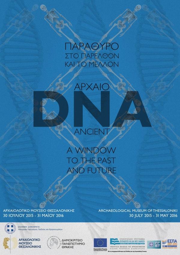 Η αφίσα της έκθεσης «Αρχαίο DNA - παράθυρο στο παρελθόν και το μέλλον» που παρουσιάζεται στο Αρχαιολογικό Μουσείο Θεσσαλονίκης.