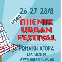 Θεσσαλονίκη: για 4η χρονιά το Πικ Νικ Urban Festival στη Ρωμαϊκή Αγορά