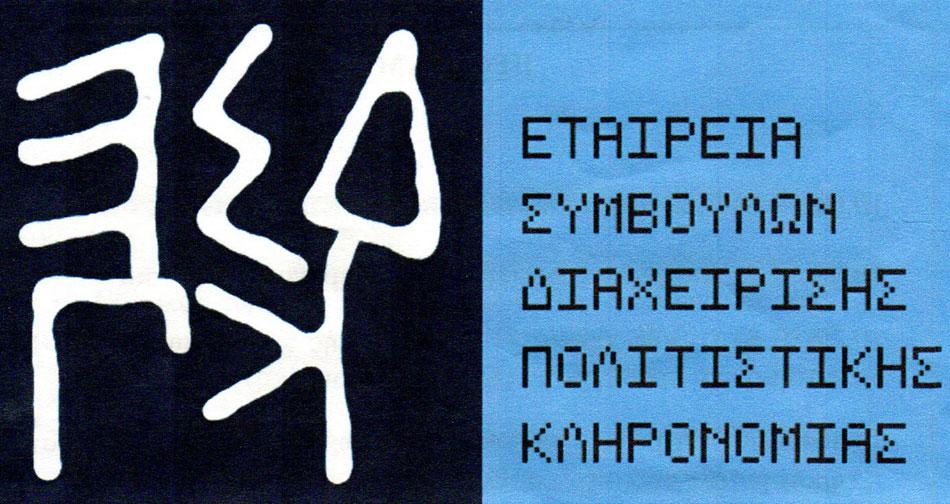 Το λογότυπο της Εταιρείας Συμβούλων Διαχείρισης Πολιτιστικής Κληρονομιάς.