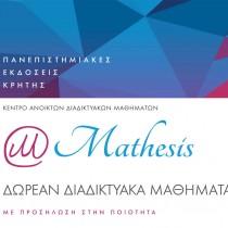 Mathesis: δωρεάν διαδικτυακά μαθήματα για όλους