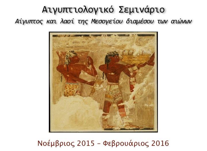 Από την αφίσα του κύκλου διαλέξεων.