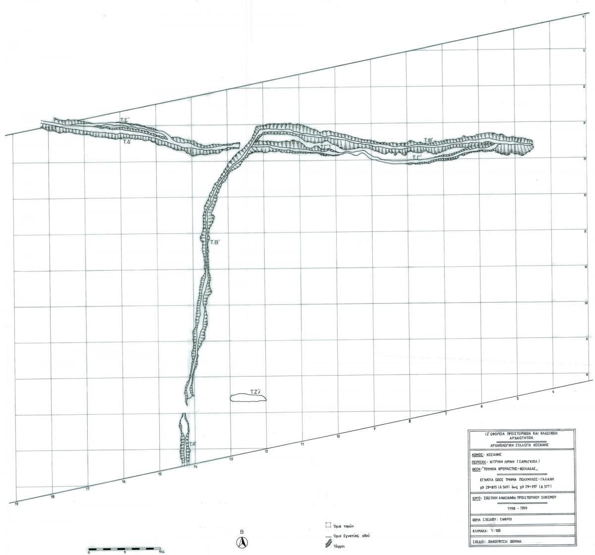 Εικ. 2. Σχέδιο των τάφρων της Κρεμαστής.