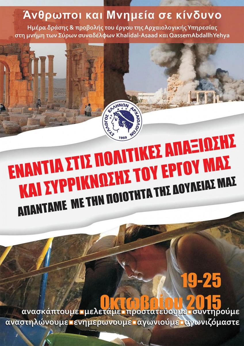 Η αφίσα των δράσεων.