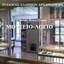 Μουσείο Tériade: η επανέκθεση ενός μουσείου μοντέρνας τέχνης