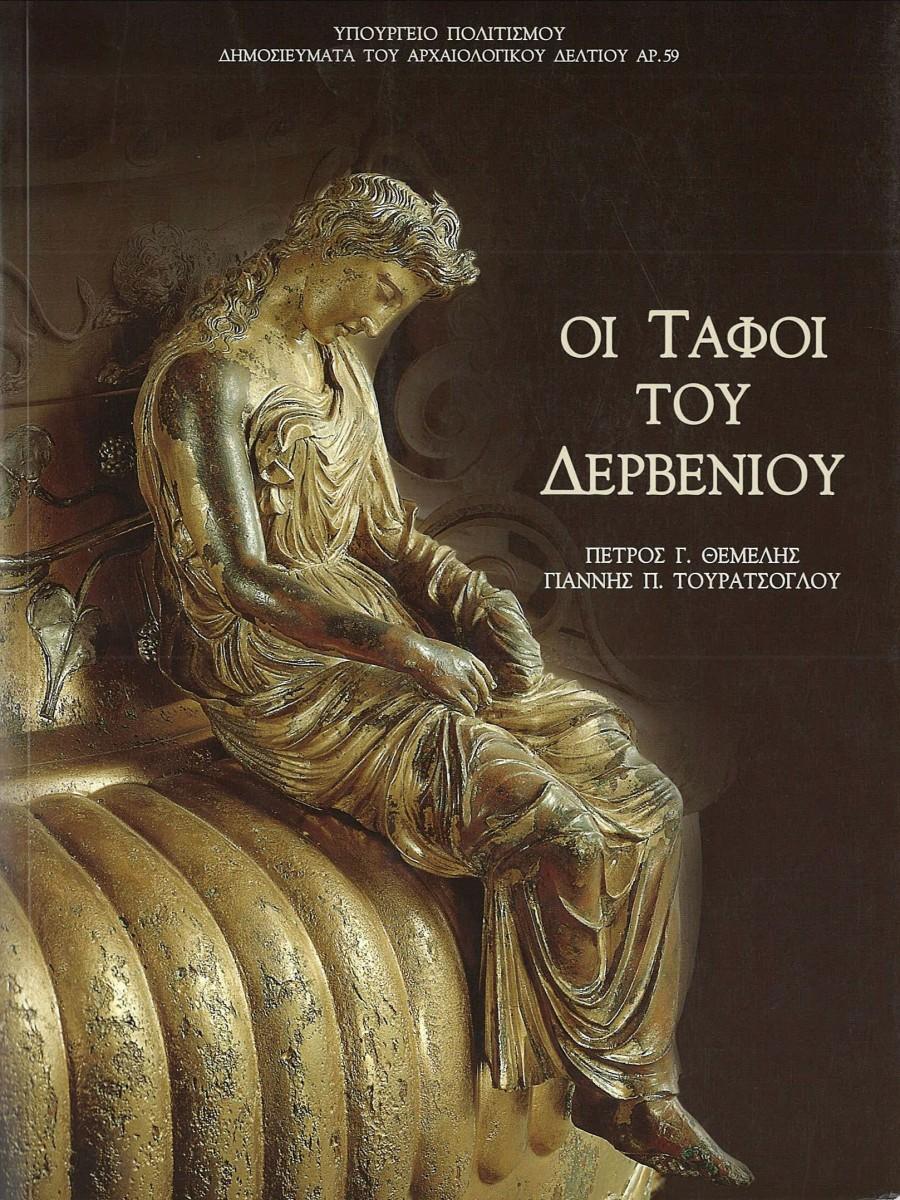 Π. Θέμελης - Γ. Τουράτσογλου, Οι τάφοι του Δερβενιού, Αθήνα 1997. Το εξώφυλλο της έκδοσης.