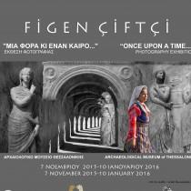 Νέα φωτογραφική έκθεση της Figen Çiftçi στο ΑΜΘ