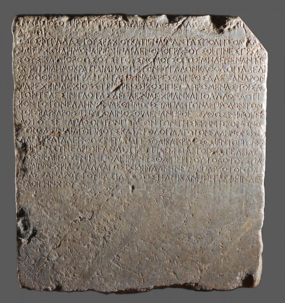 Εικ. 26. Α΄ επιστολή – διάγραμμα του Μεγάλου Αλεξάνδρου προς το Δήμο των Χίων. 332 π.Χ. Βερβεράτο (Αγ. Γεώργιο στο Φλαμούνι).
