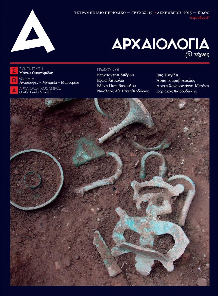 «Αρχαιολογία και Τέχνες», το εξώφυλλο του τεύχους 119.