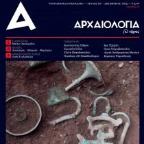 Το τεύχος 119 της «Αρχαιολογίας» είναι online