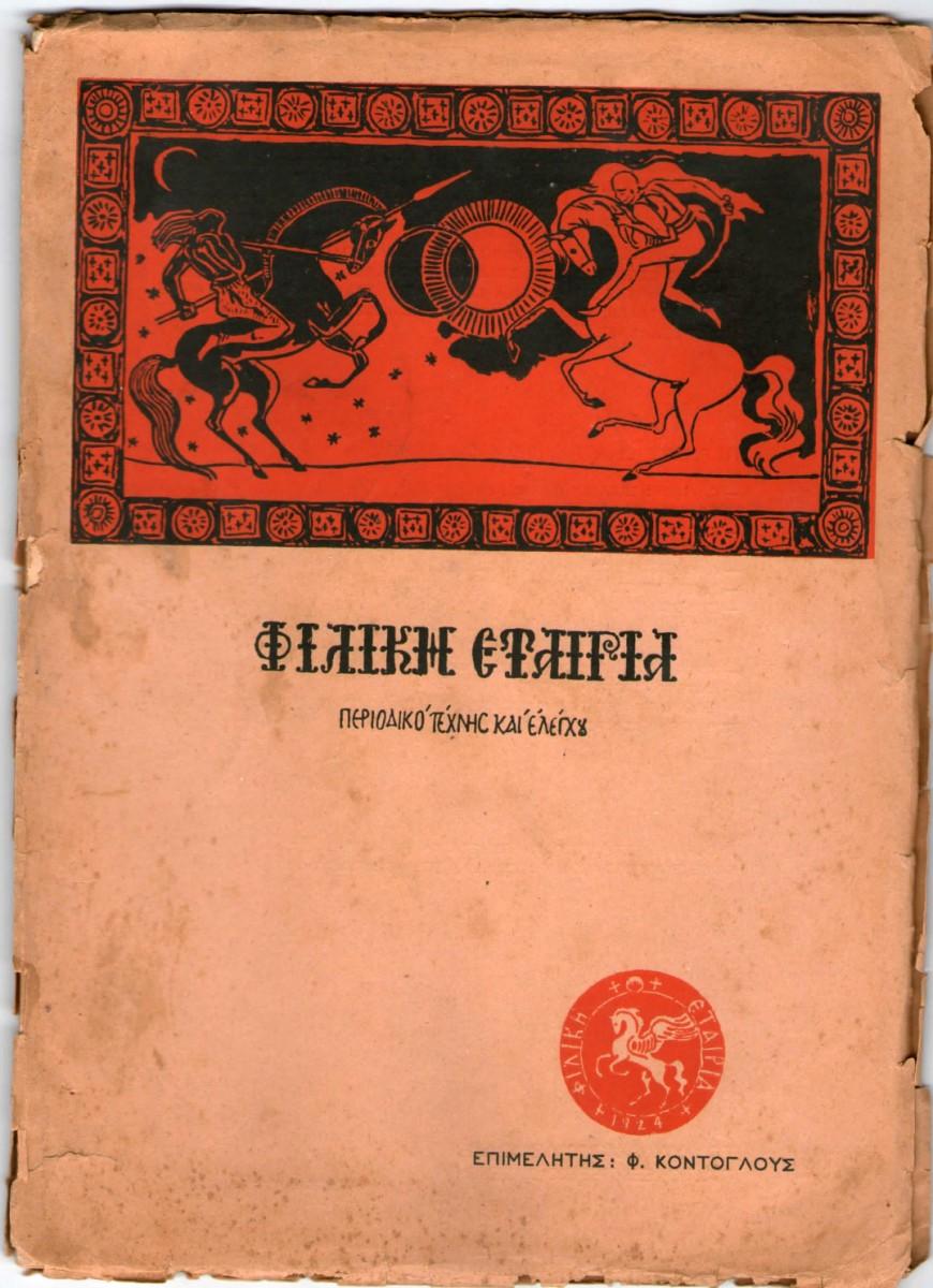 «Φιλική Εταιρεία», Περιοδικό Τέχνης και Ελέγχου. Μηνιαία έκδοση. Επιμελητής: Φ. Κόντογλους, έτος Α΄ (Ιαν., Φεβρ., Μάρτ., Απρ., Μάιος 1925) (24,7x17,2 εκ.).