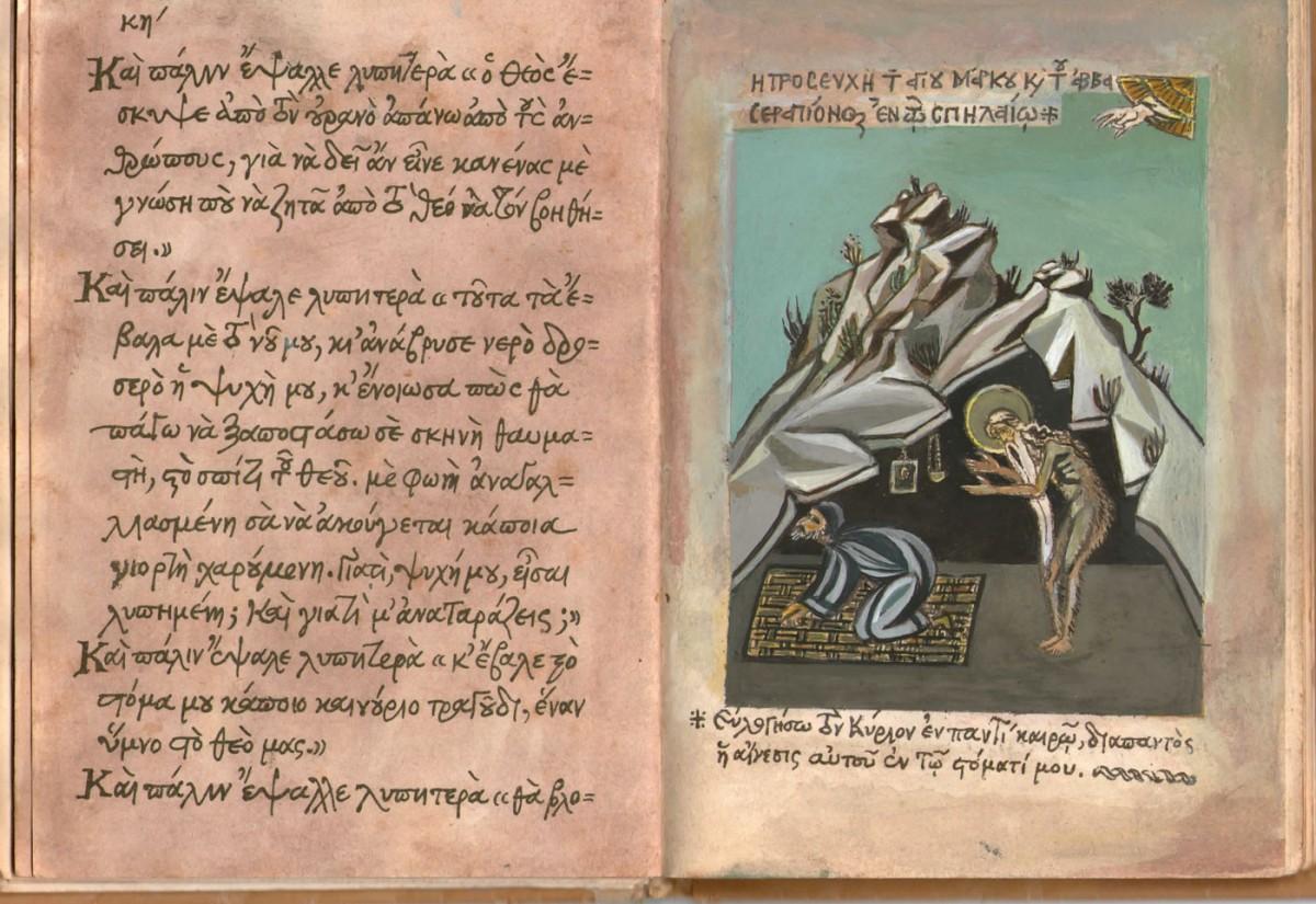 Δύο σελίδες από το βιβλίο «Βίος και άσκησις του οσίου πατρός ημών αγίου Μάρκου του αναχωρητού του εξ Αθηνών», επιζωγραφισμένες από τον Φώτη Κόντογλου.
