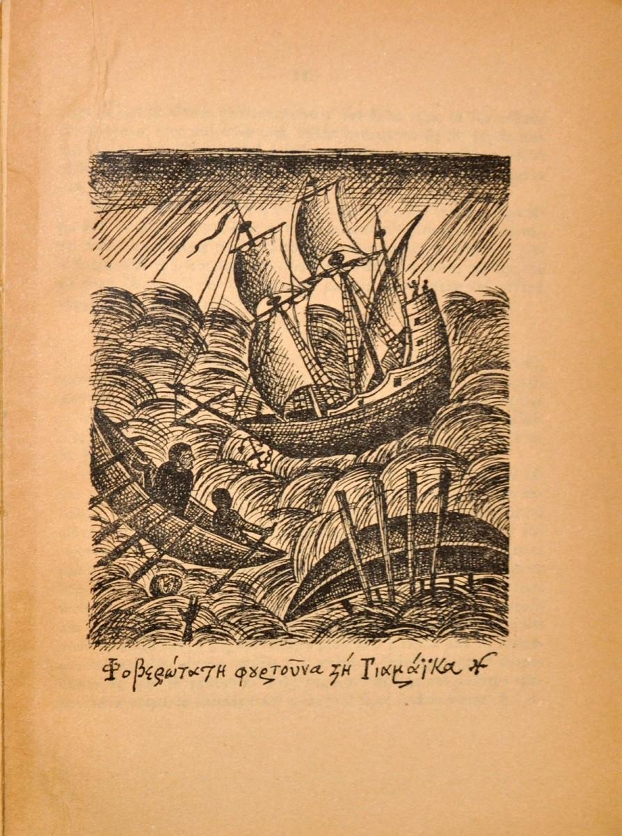 Φώτης Κόντογλου. Εικονογράφηση από το βιβλίο «Αστρολάβος».