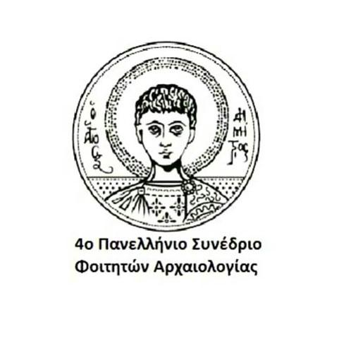 Tο 4ο Πανελλήνιο Συνέδριο Φοιτητών Αρχαιολογίας έχει θέμα «Η δική μας αρχαιολογία. Διεπιστημονικές και κοινωνικές προσεγγίσεις».