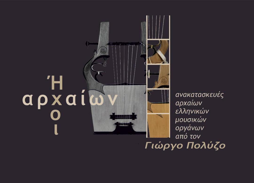 H Εφορεία Αρχαιοτήτων Θεσπρωτίας παρουσιάζει στο Αρχαιολογικό Μουσείο Ηγουμενίτσας την περιοδική έκθεση «Ήχοι Αρχαίων».