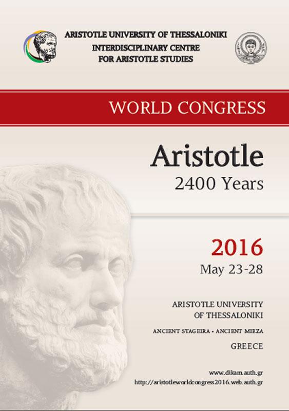 Η αφίσα του Παγκόσμιου Συνεδρίου «ΑΡΙΣΤΟΤΕΛΗΣ. 2.400 ΧΡΟΝΙΑ» που θα διοργανώσει το «Διεπιστημονικό Κέντρο Αριστοτελικών Μελετών» του ΑΠΘ.