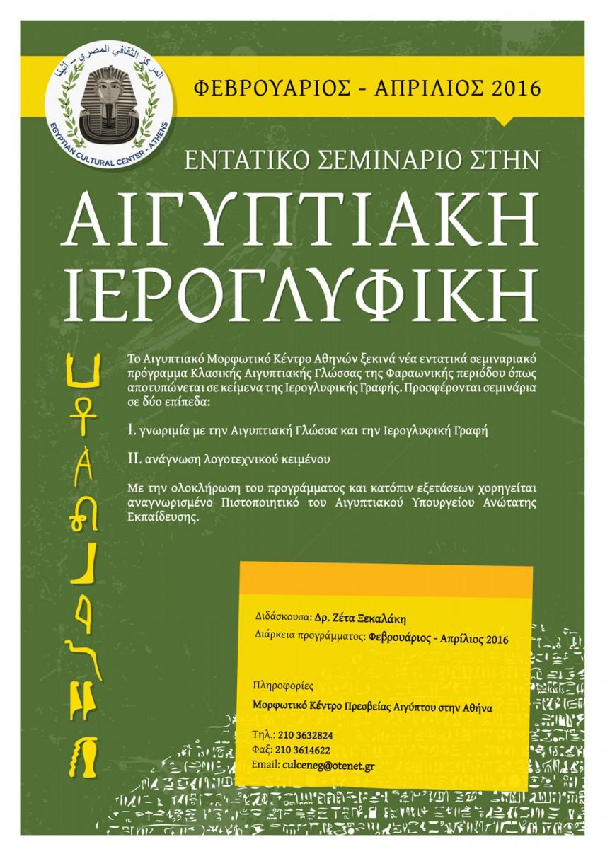 Η αφίσα των σεμιναρίων.