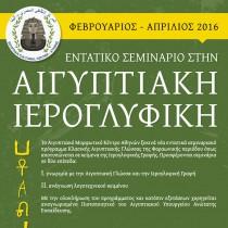 Σεμινάρια Αιγυπτιακής Ιερογλυφικής