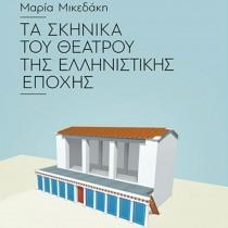 Τα σκηνικά του θεάτρου της Ελληνιστικής περιόδου