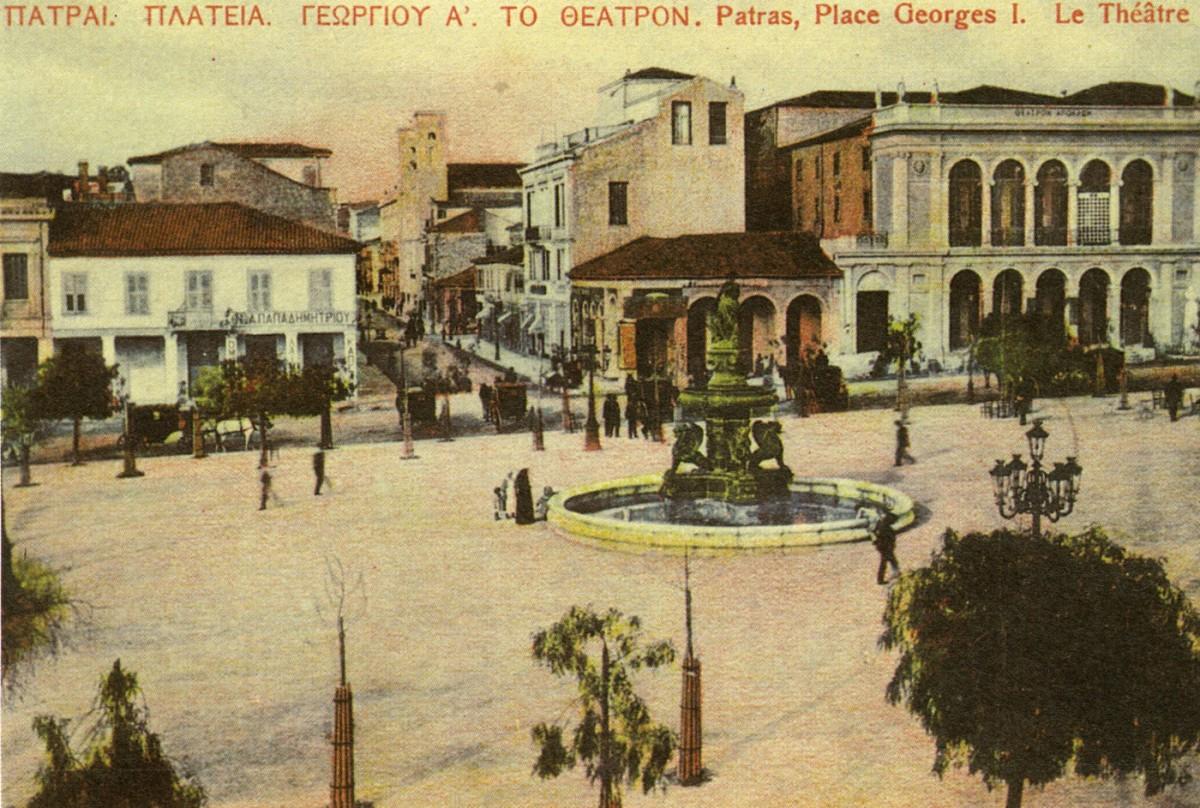 Εικ. 16. Πάτρα. Πλατεία Γεωργίου Α΄. Το Θέατρο (1871-1872). Αρχιτέκτων E. Ziller.