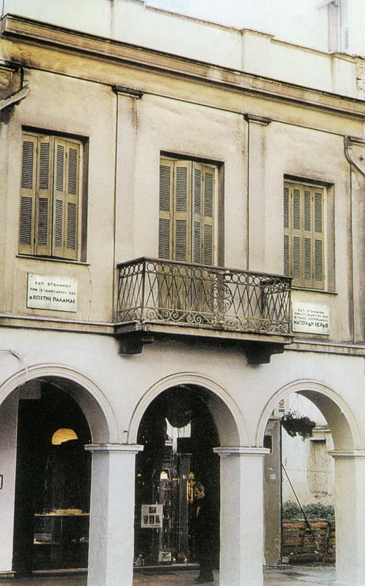 Εικ. 33. Πάτρα. Κάτω Πόλη. Οδός Κορίνθου 77, το σπίτι όπου γεννήθηκε ο ποιητής Κωστής Παλαμάς.